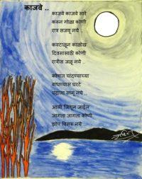 Kajwe (Poetic Art)