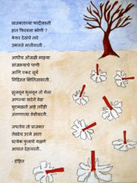 Prajakt (Poetic Art)